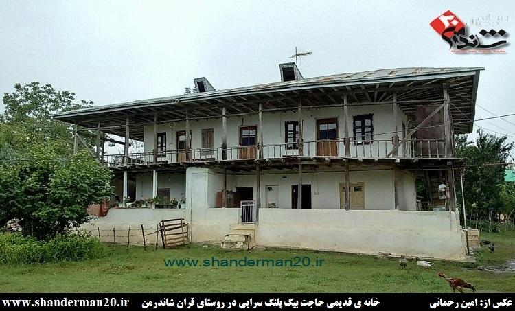 خانه قدیمی حاجت بیگ شاندرمنی در قرآن شاندرمن