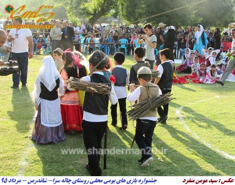 جشنواره ورزشهای بومی محلی و سنتی روستای چاله سرای شاندرمن+تصاویر