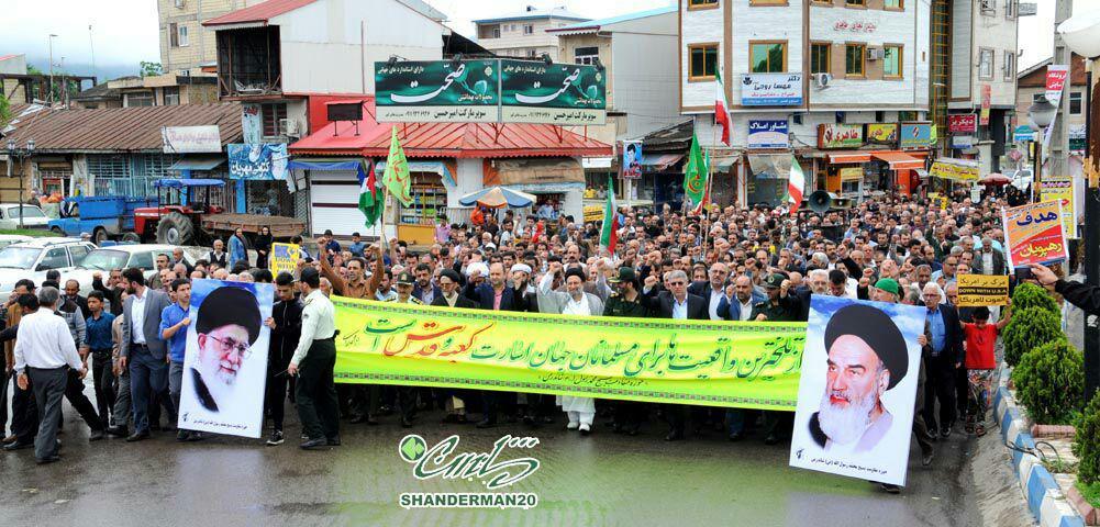 راهپیمایی روز جهانی قدس در سال ۹۶ در شاندرمن