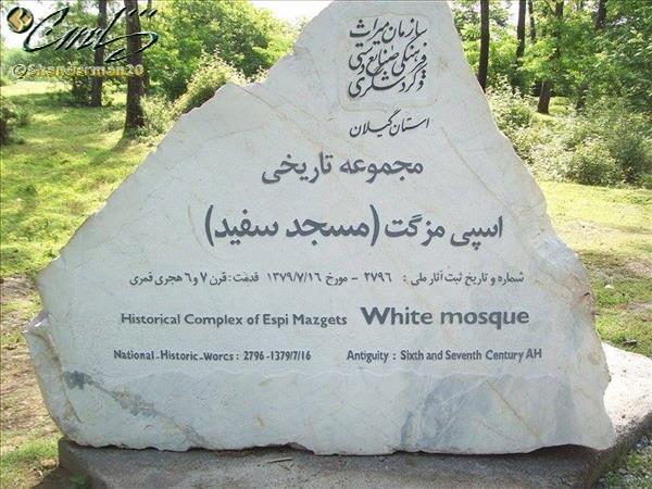 جاذبه های گردشگری تالش | مسجد ایسبییه مزگت دیناچال پره سر