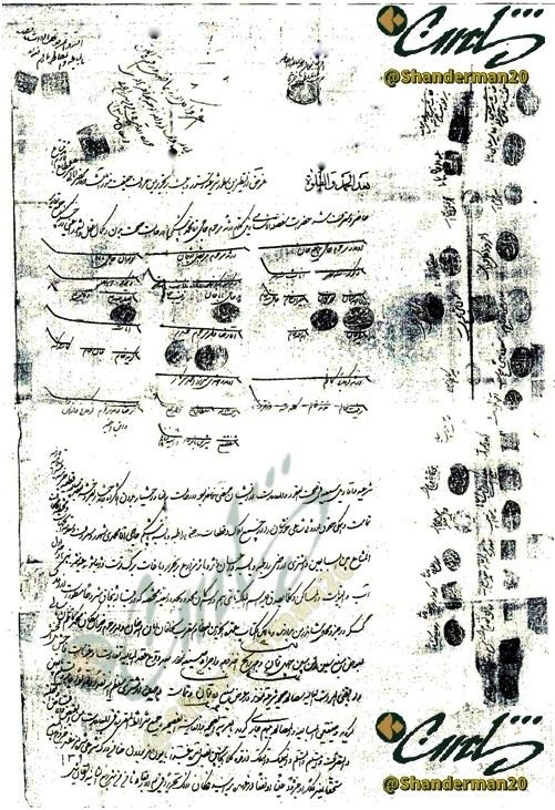 اصالت شاندرمنی خاندان ماسالی + سند