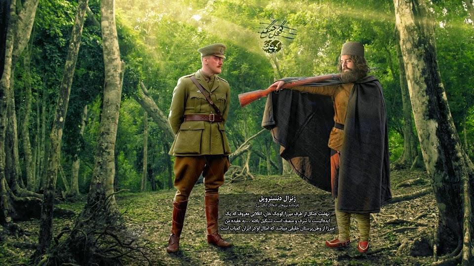 گفتگویی با سردار شهید جنگل درباره نهضت جنگل